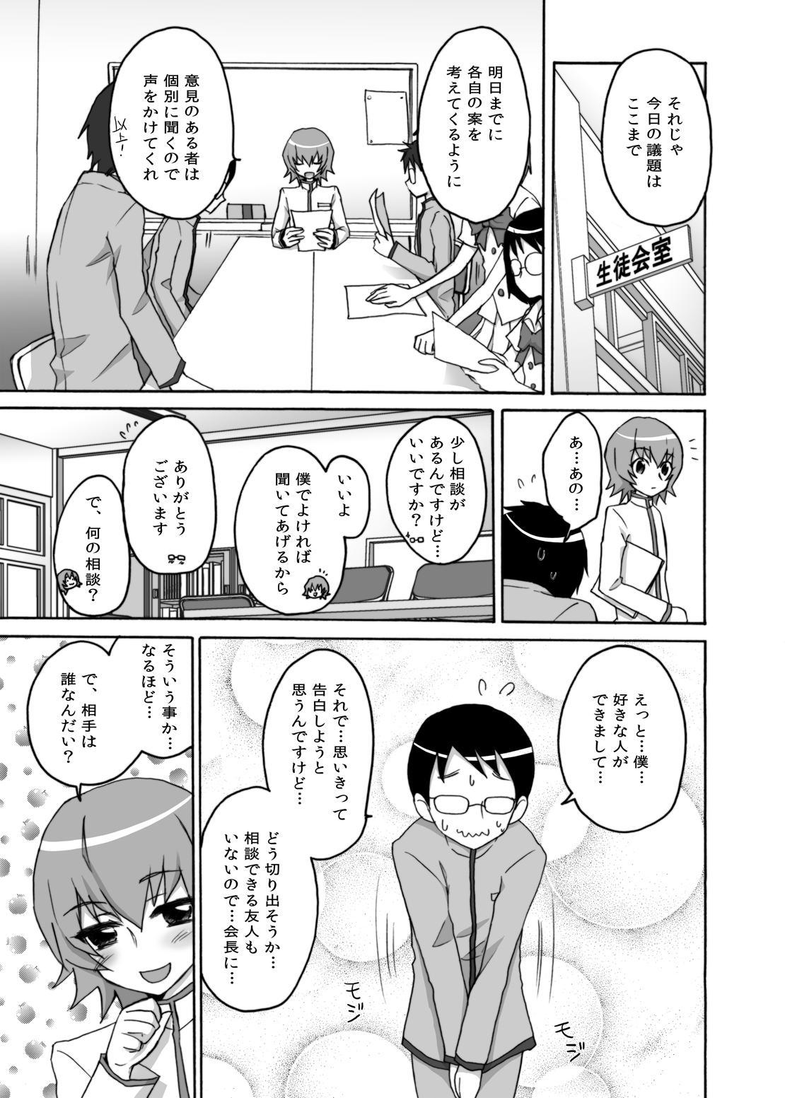 Kyoudake Kanojo Sunshine 3