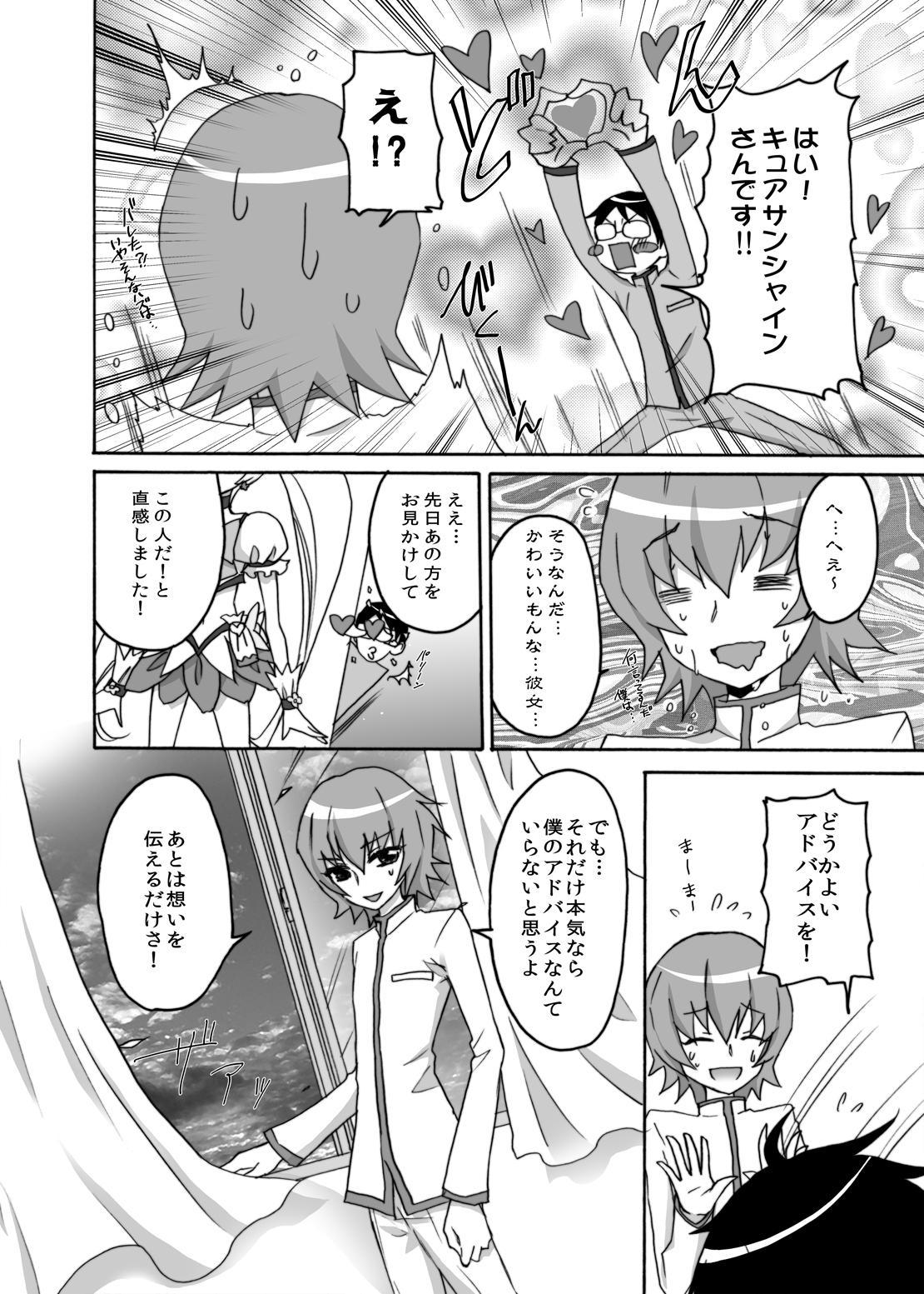 Kyoudake Kanojo Sunshine 4