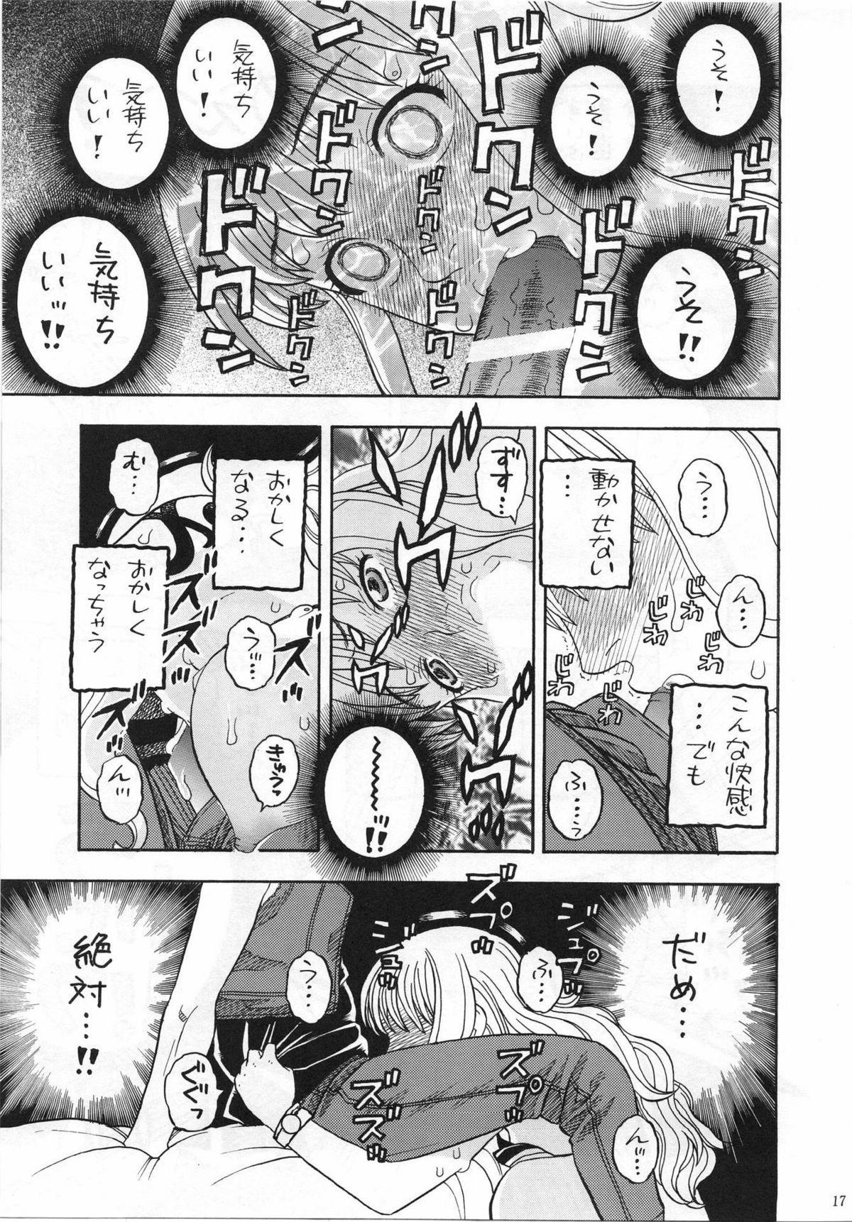 Nami no Iinari Saimin 13