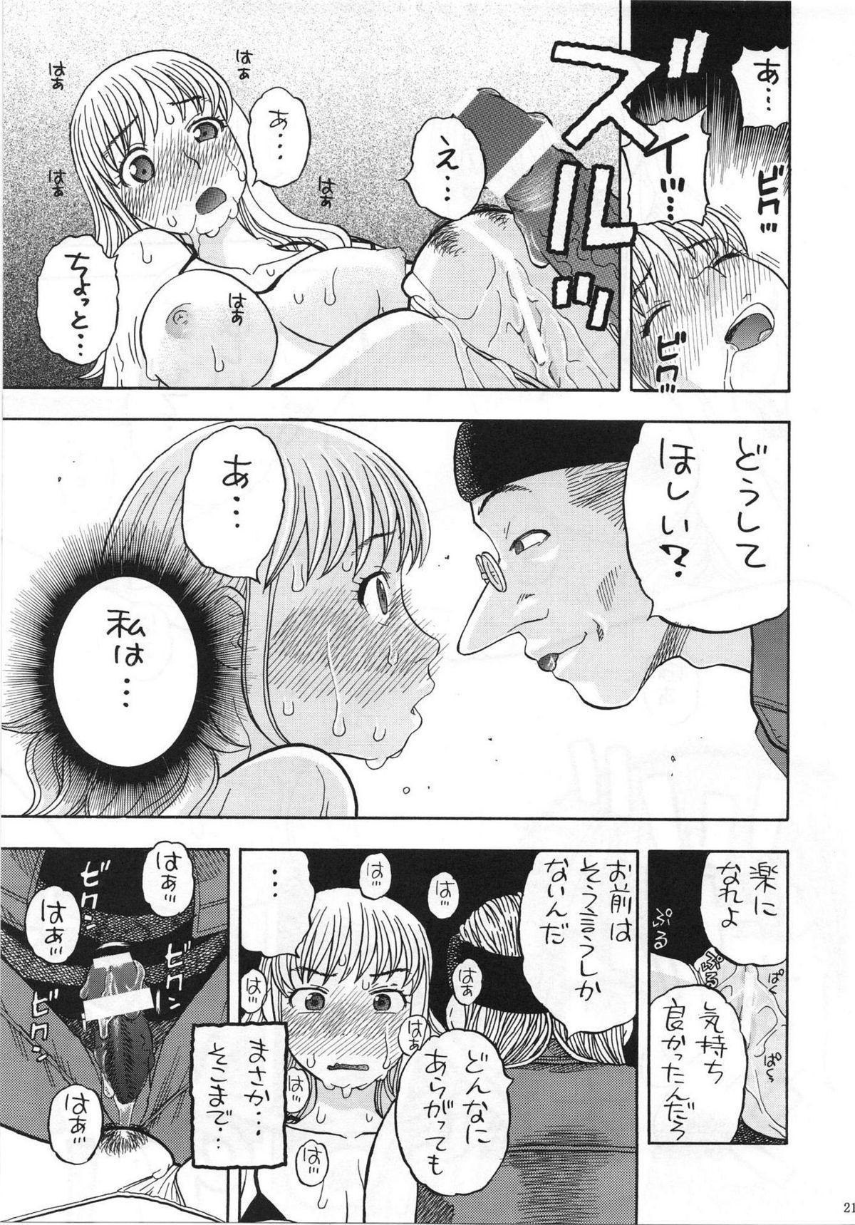 Nami no Iinari Saimin 17