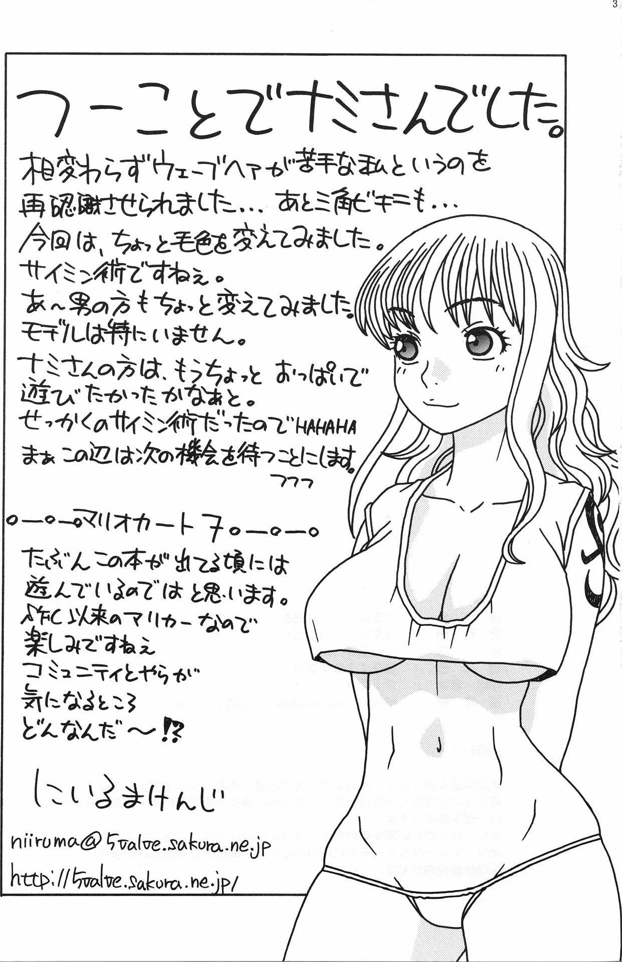 Nami no Iinari Saimin 29