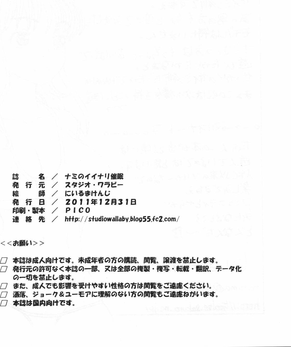 Nami no Iinari Saimin 30