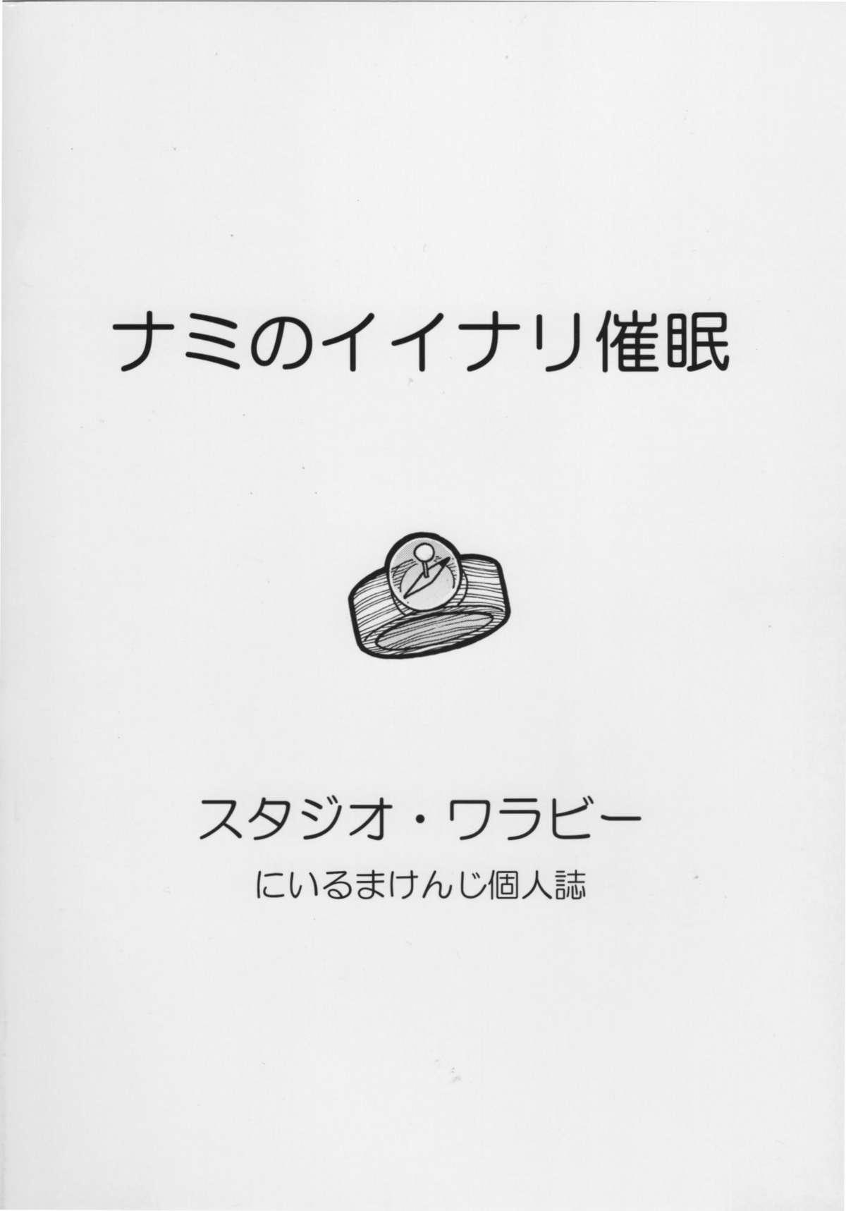 Nami no Iinari Saimin 31