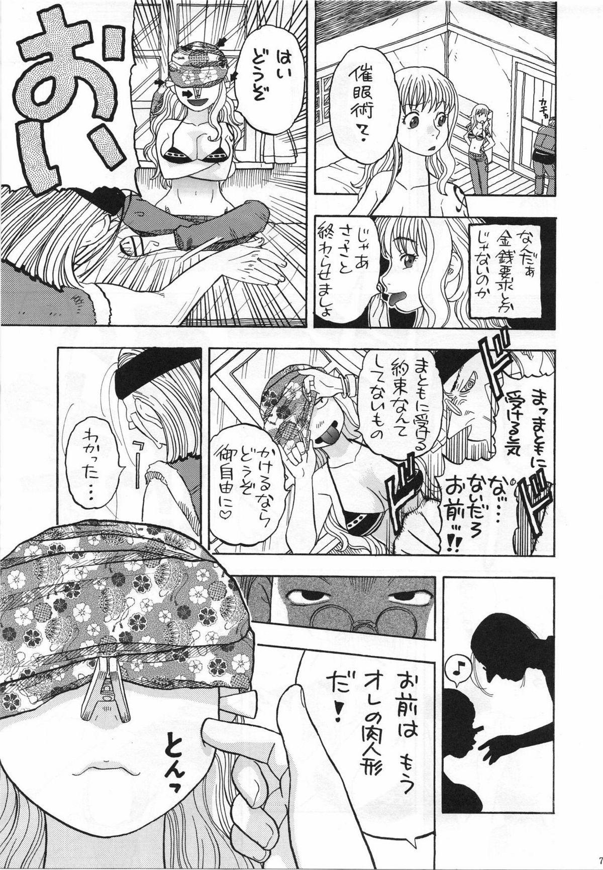 Nami no Iinari Saimin 3