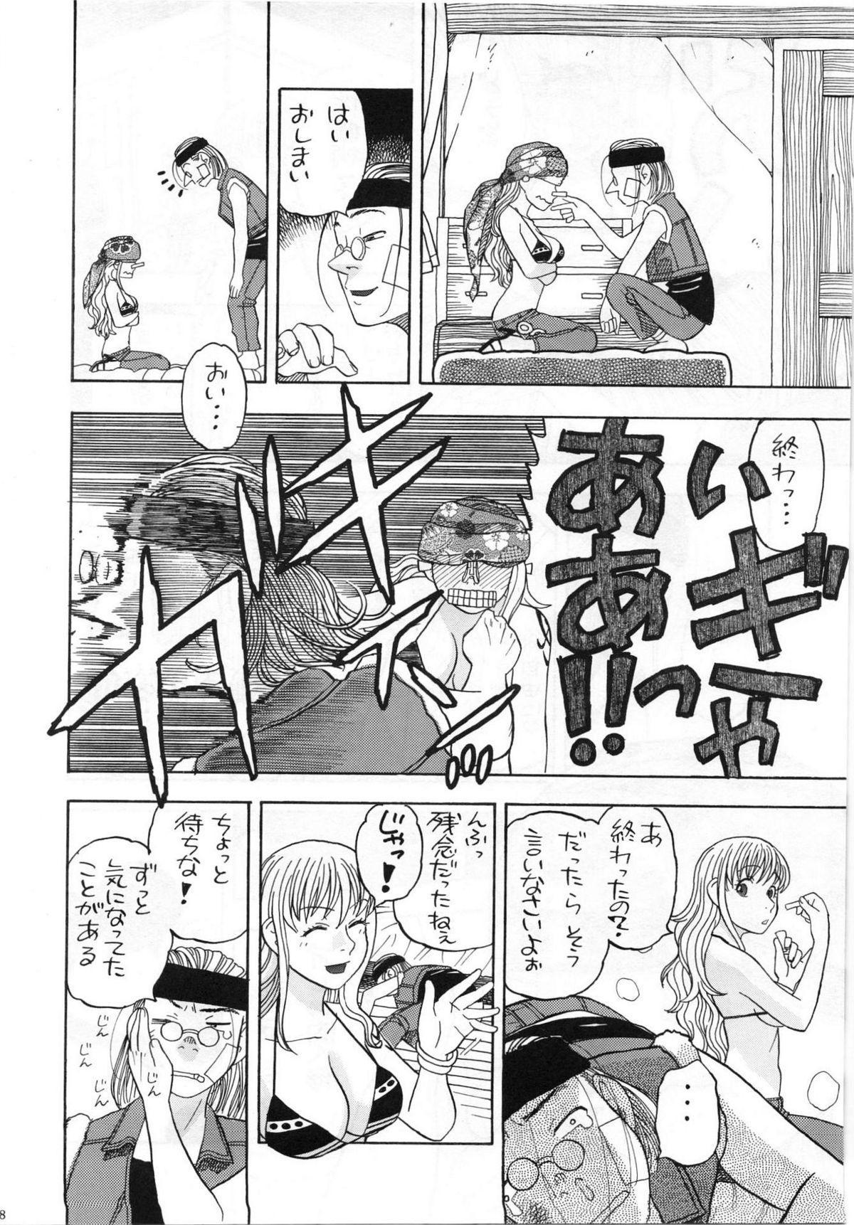 Nami no Iinari Saimin 4