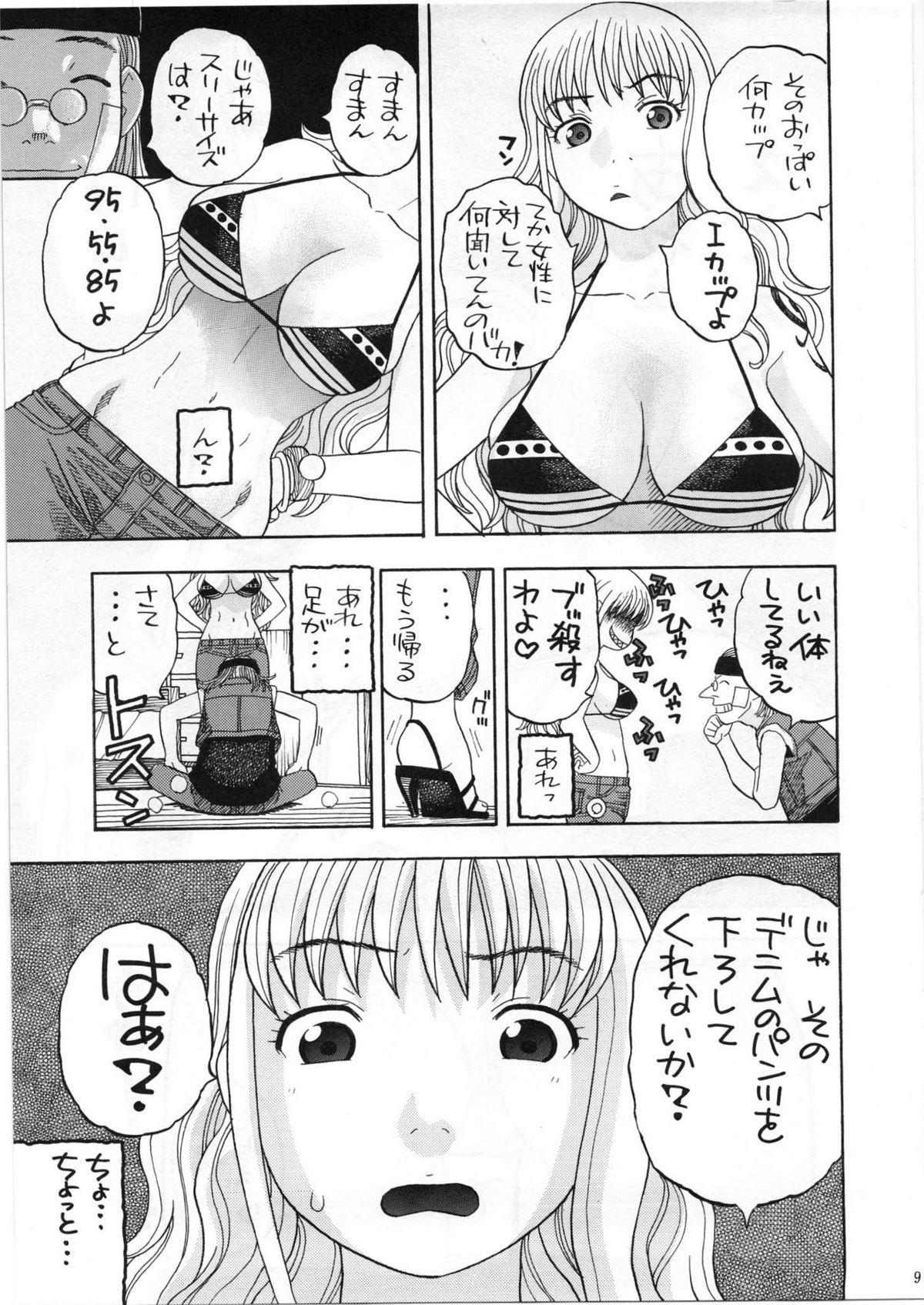 Nami no Iinari Saimin 5