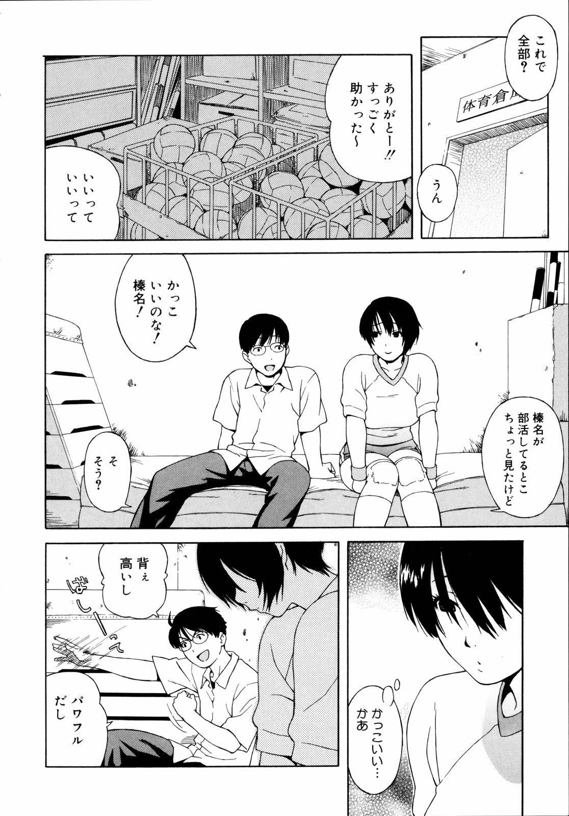 Shishunki wa Hatsujouki - Adolescence is a sexual excitement period. 9