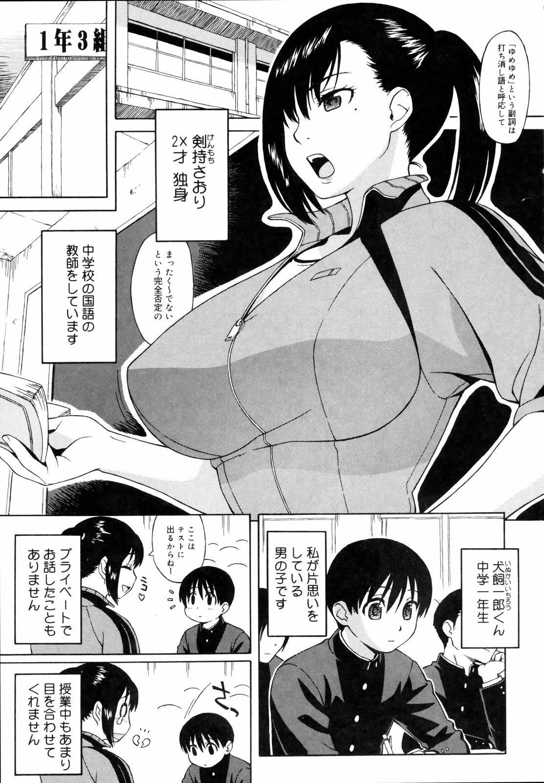 Shishunki wa Hatsujouki - Adolescence is a sexual excitement period. 108