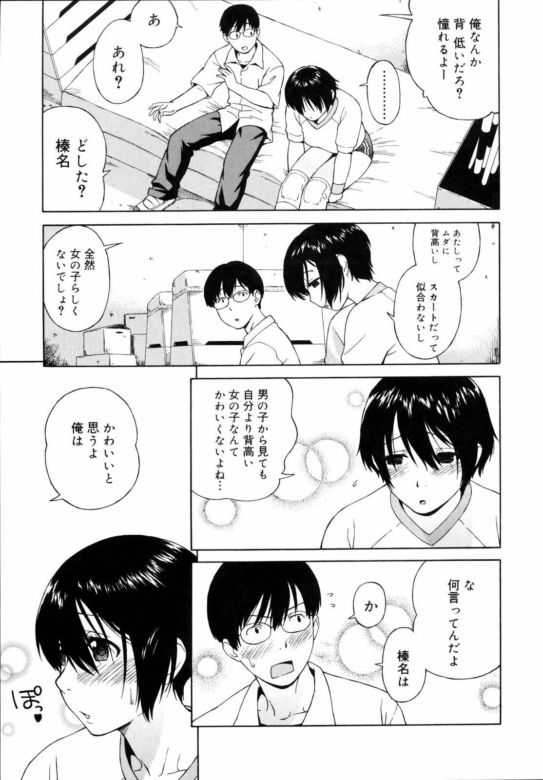 Shishunki wa Hatsujouki - Adolescence is a sexual excitement period. 10