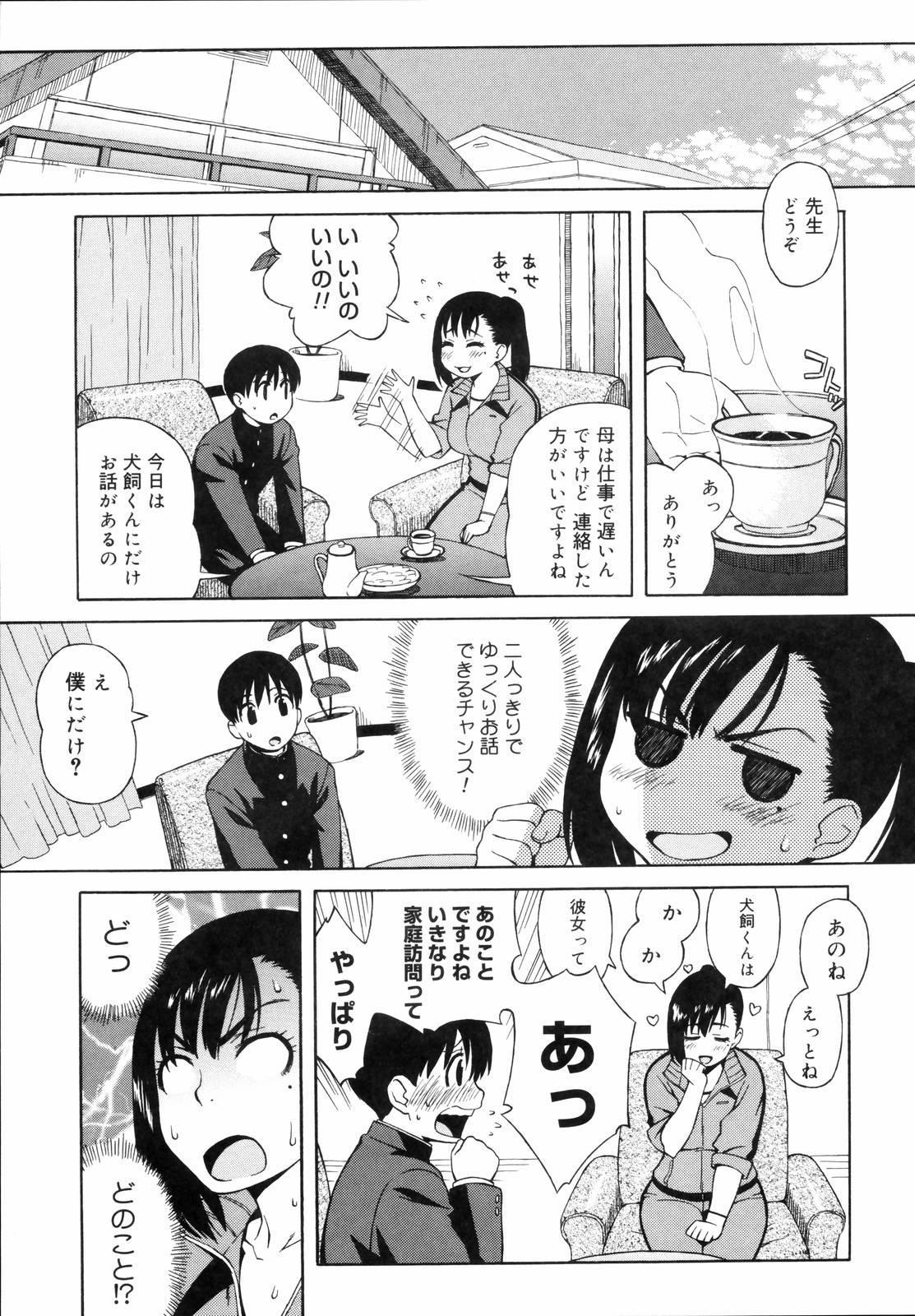 Shishunki wa Hatsujouki - Adolescence is a sexual excitement period. 112
