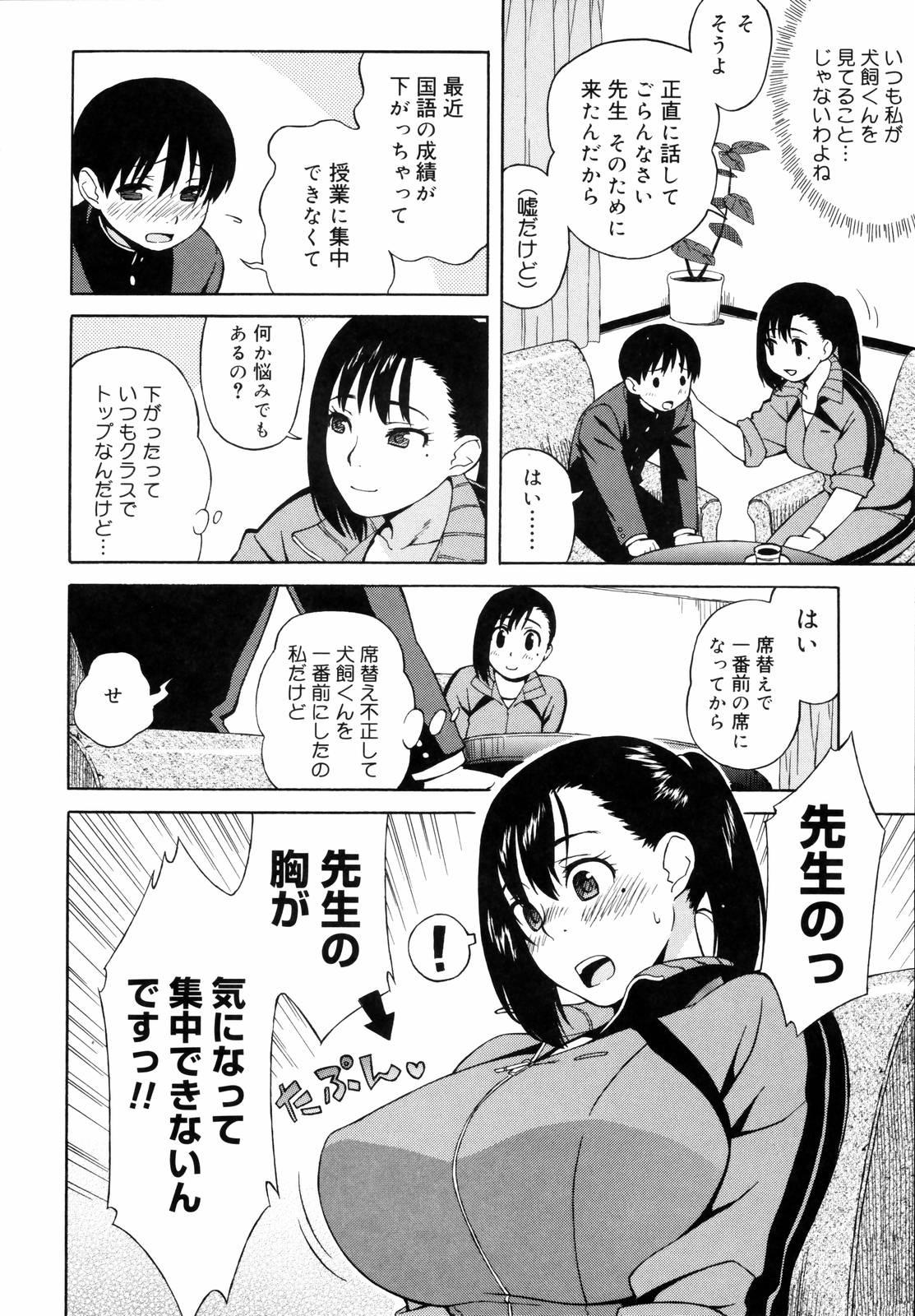 Shishunki wa Hatsujouki - Adolescence is a sexual excitement period. 113