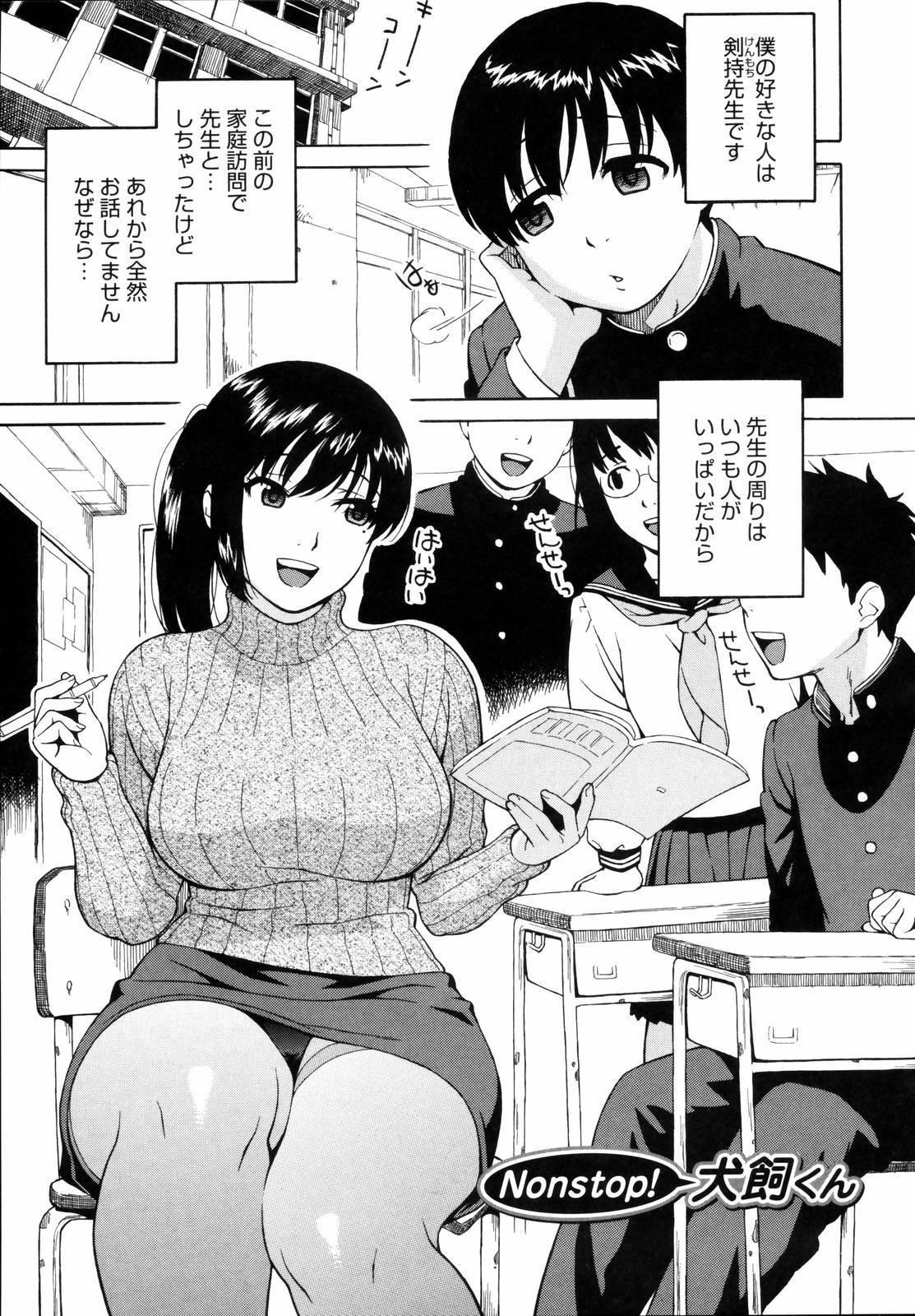 Shishunki wa Hatsujouki - Adolescence is a sexual excitement period. 128