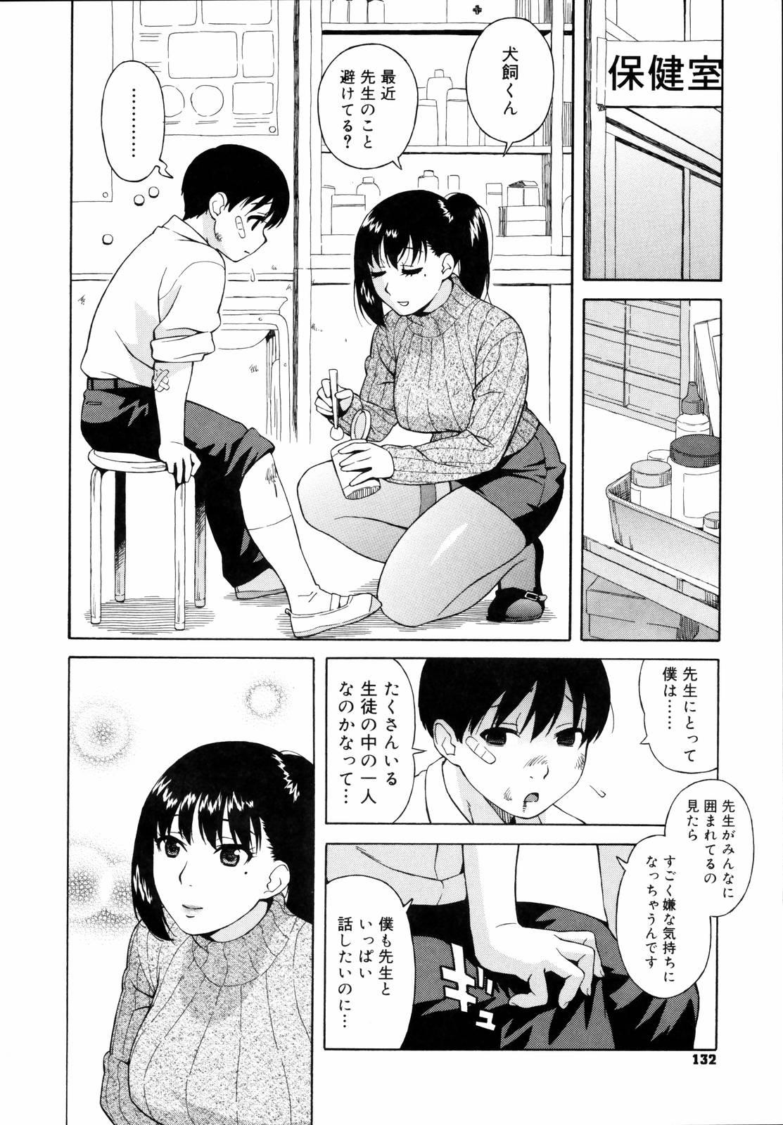 Shishunki wa Hatsujouki - Adolescence is a sexual excitement period. 133