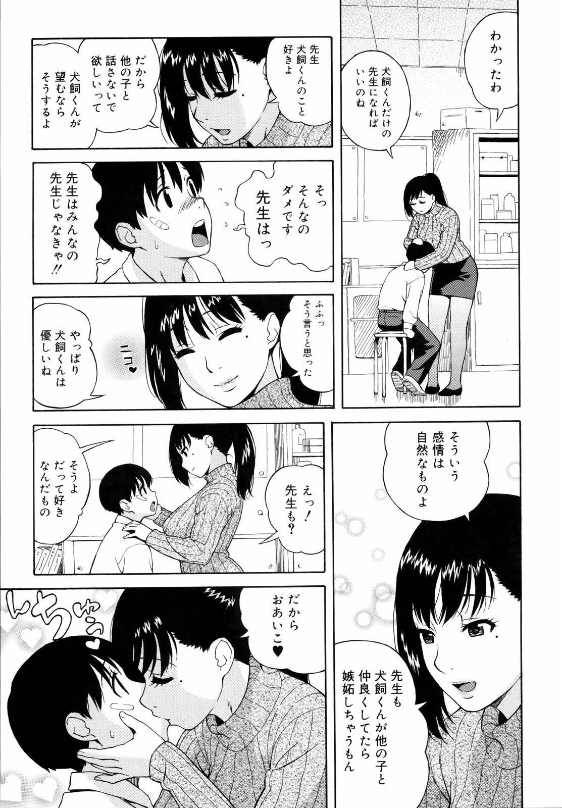 Shishunki wa Hatsujouki - Adolescence is a sexual excitement period. 134