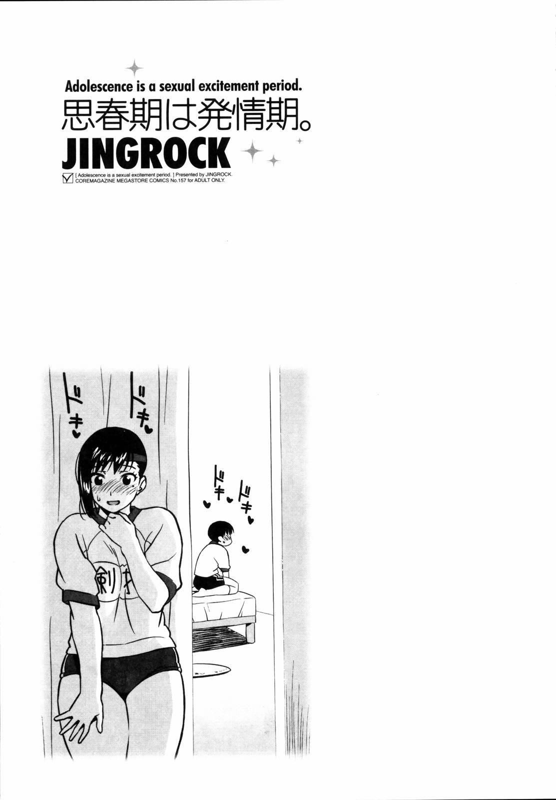 Shishunki wa Hatsujouki - Adolescence is a sexual excitement period. 148