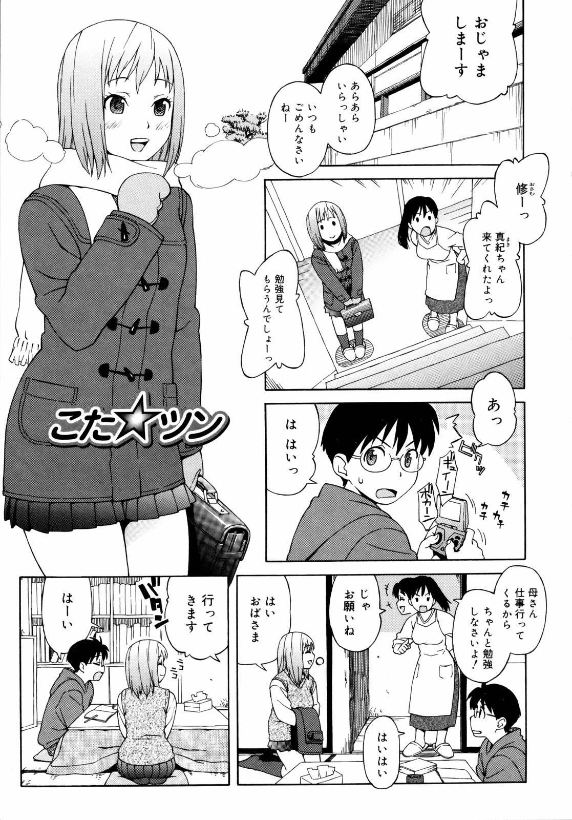Shishunki wa Hatsujouki - Adolescence is a sexual excitement period. 150