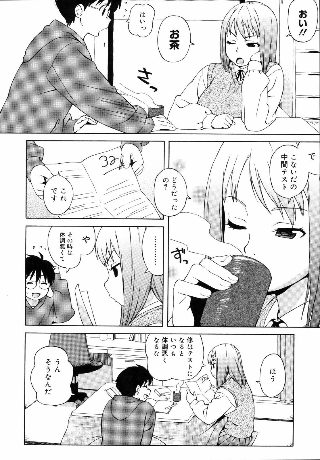 Shishunki wa Hatsujouki - Adolescence is a sexual excitement period. 151