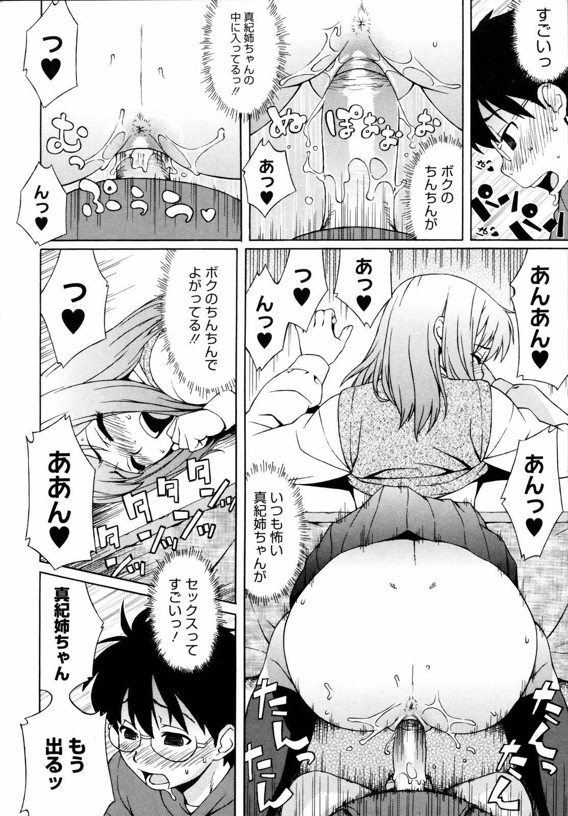 Shishunki wa Hatsujouki - Adolescence is a sexual excitement period. 163