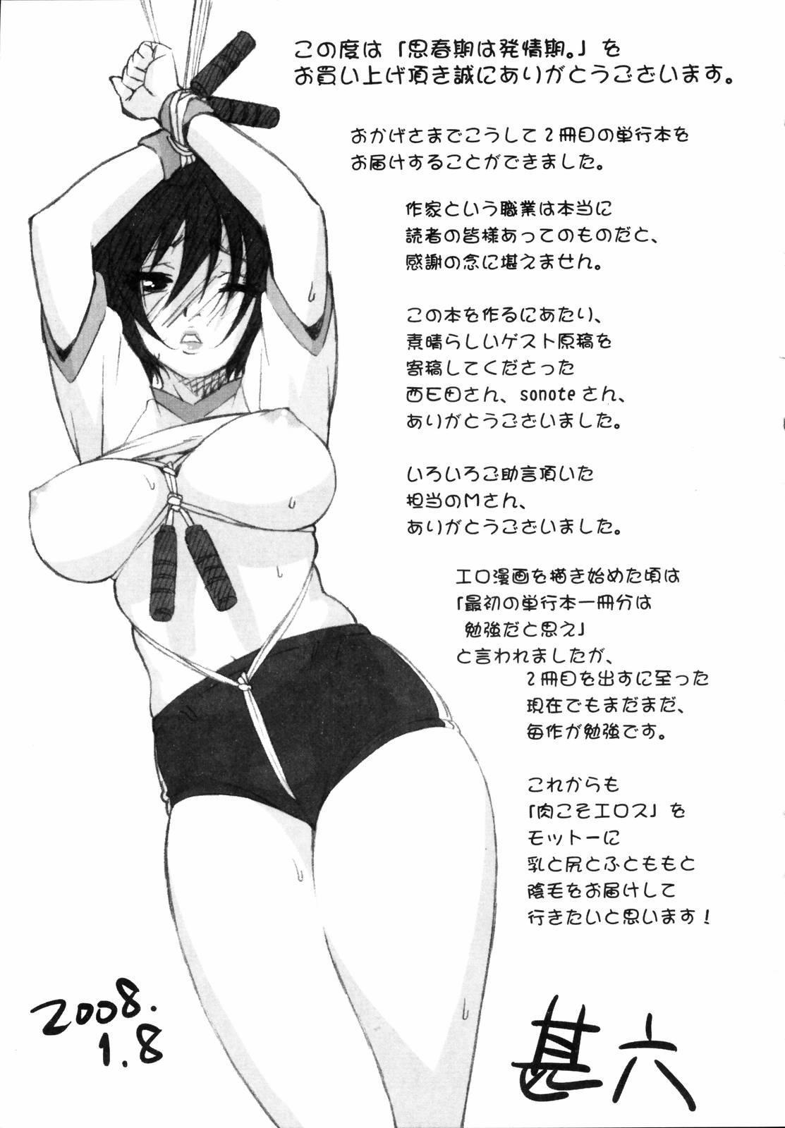 Shishunki wa Hatsujouki - Adolescence is a sexual excitement period. 188