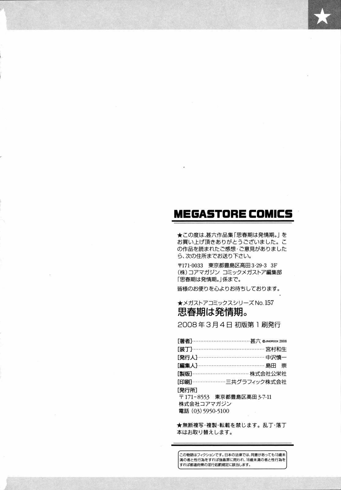 Shishunki wa Hatsujouki - Adolescence is a sexual excitement period. 193