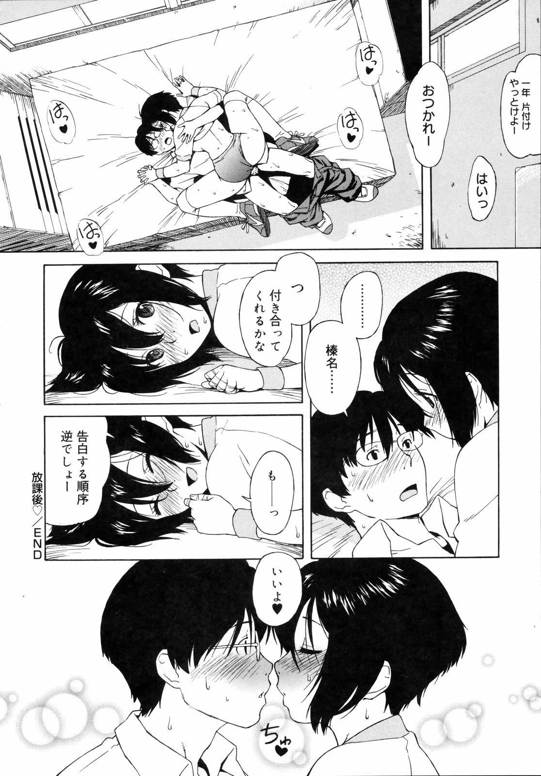Shishunki wa Hatsujouki - Adolescence is a sexual excitement period. 25