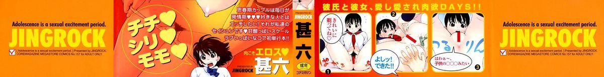 Shishunki wa Hatsujouki - Adolescence is a sexual excitement period. 2