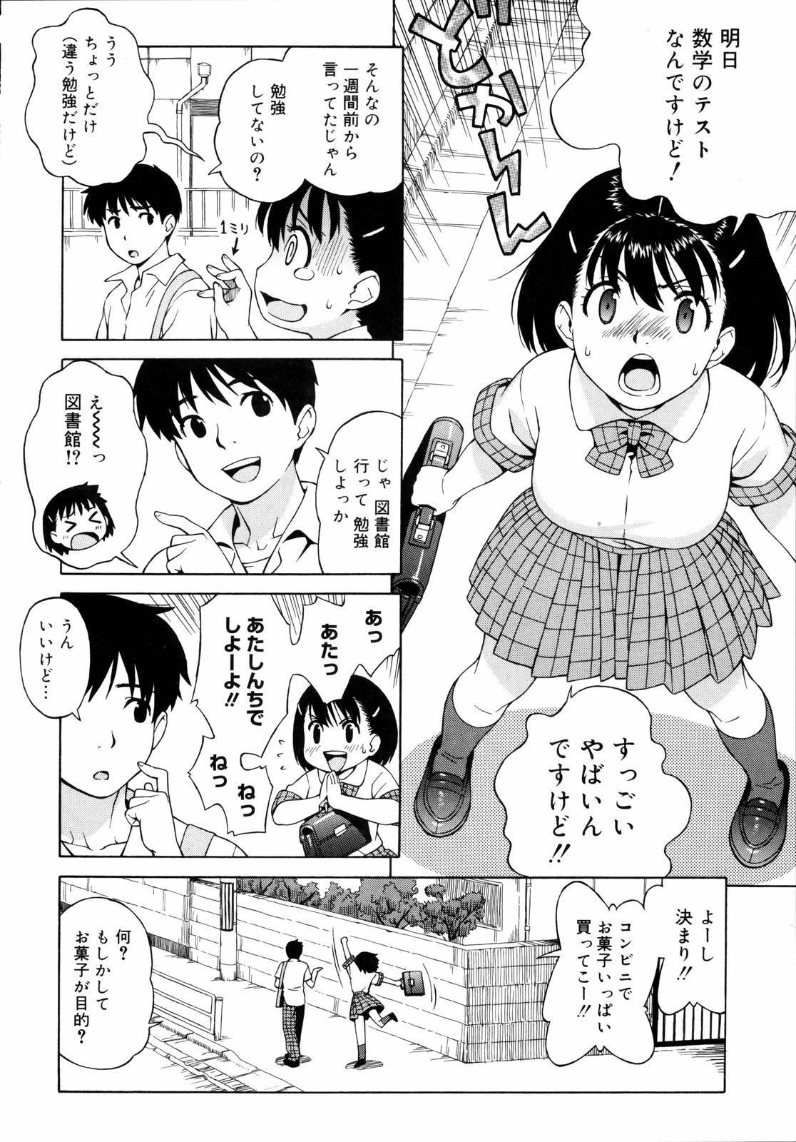 Shishunki wa Hatsujouki - Adolescence is a sexual excitement period. 47