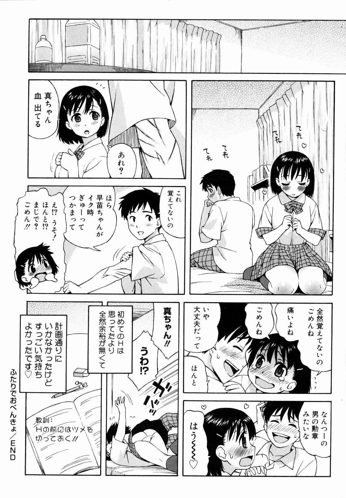Shishunki wa Hatsujouki - Adolescence is a sexual excitement period. 63