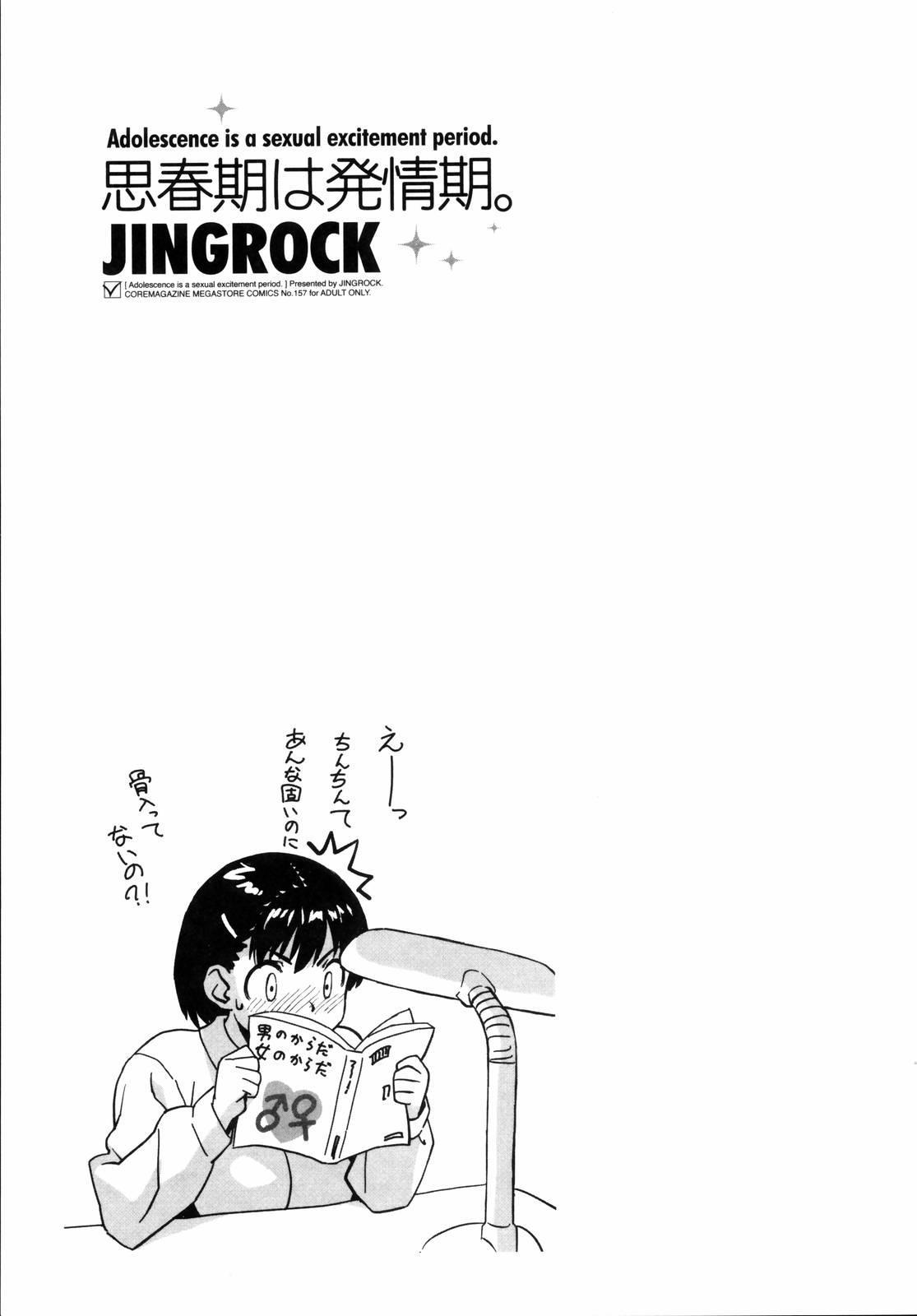 Shishunki wa Hatsujouki - Adolescence is a sexual excitement period. 64