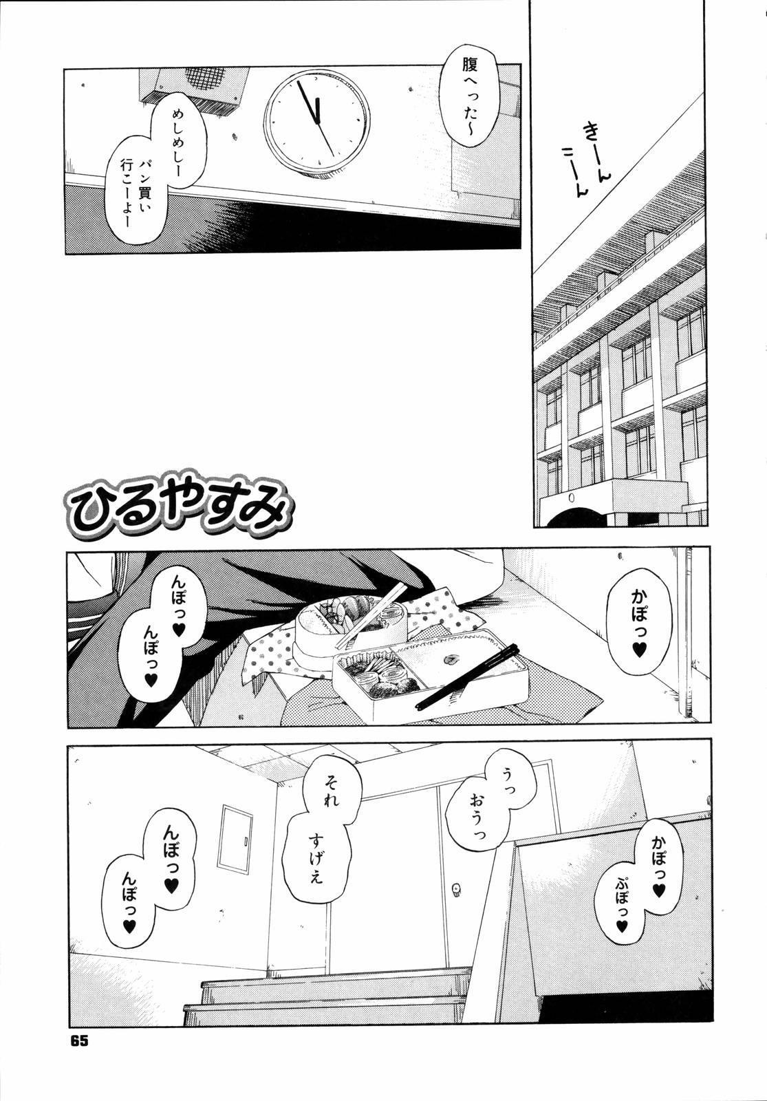 Shishunki wa Hatsujouki - Adolescence is a sexual excitement period. 66