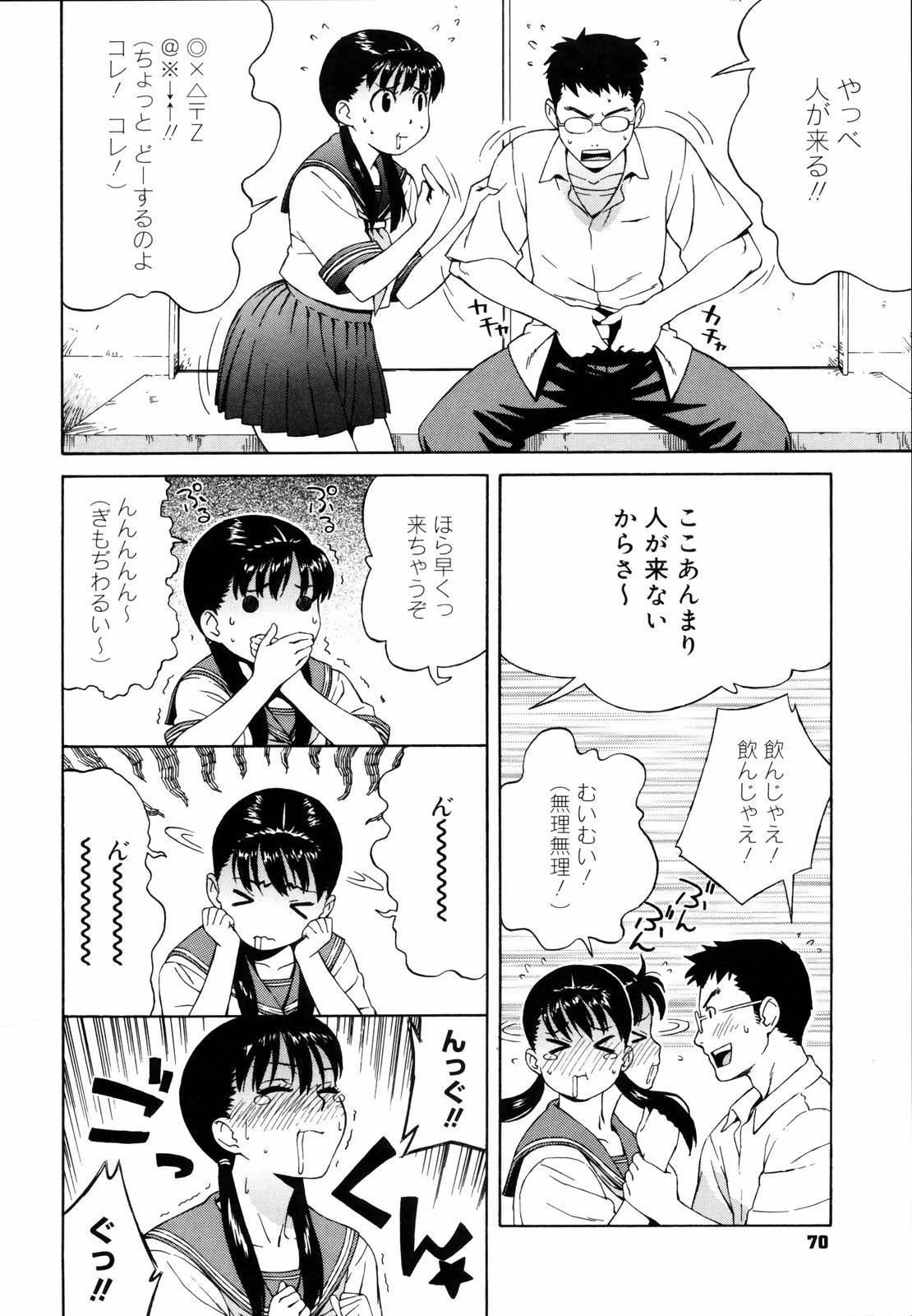 Shishunki wa Hatsujouki - Adolescence is a sexual excitement period. 71