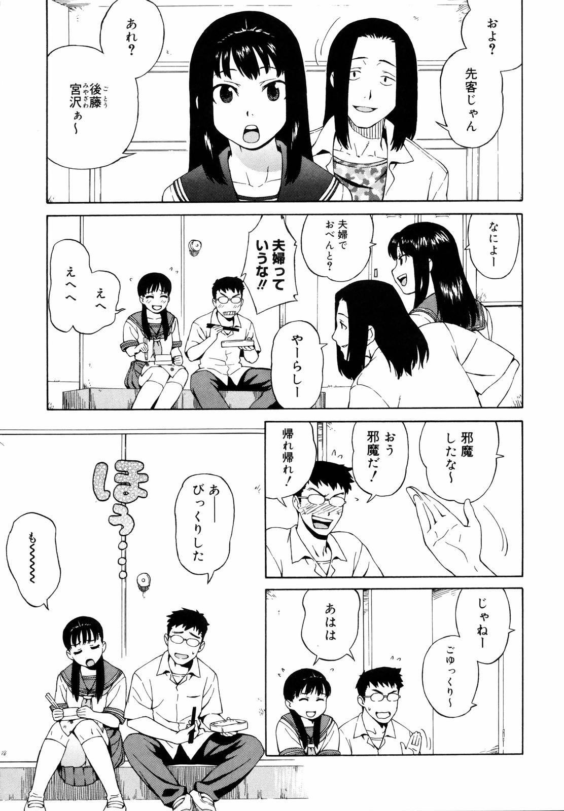 Shishunki wa Hatsujouki - Adolescence is a sexual excitement period. 72