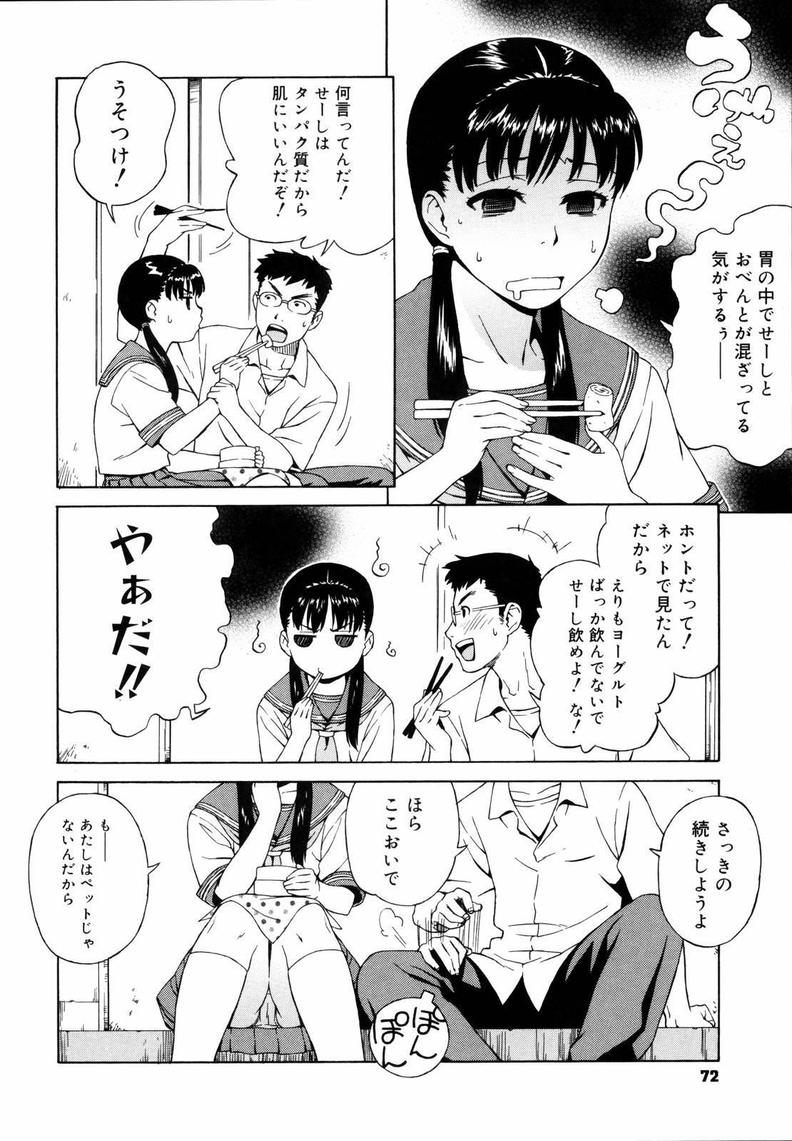 Shishunki wa Hatsujouki - Adolescence is a sexual excitement period. 73
