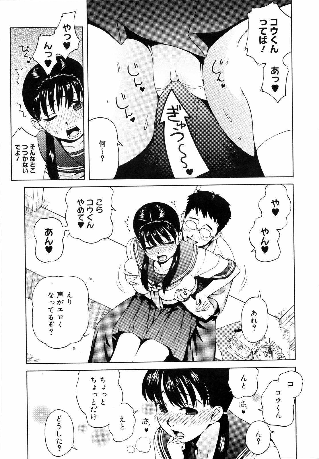 Shishunki wa Hatsujouki - Adolescence is a sexual excitement period. 76