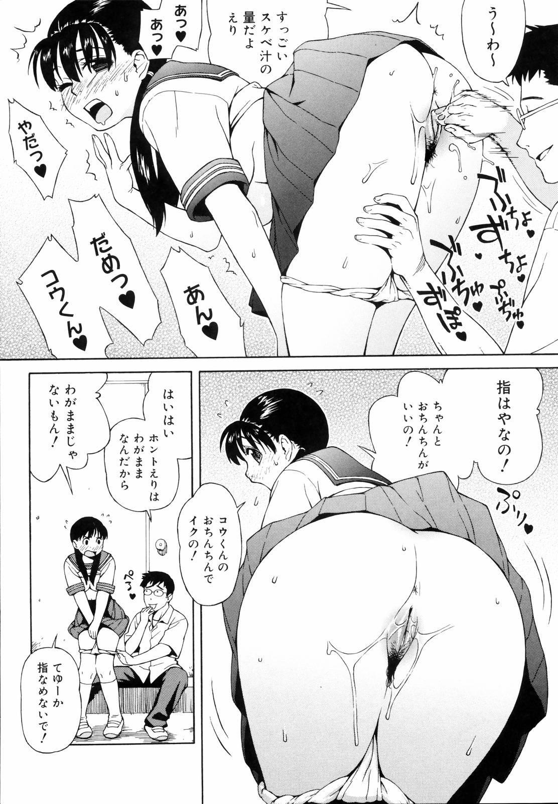 Shishunki wa Hatsujouki - Adolescence is a sexual excitement period. 80