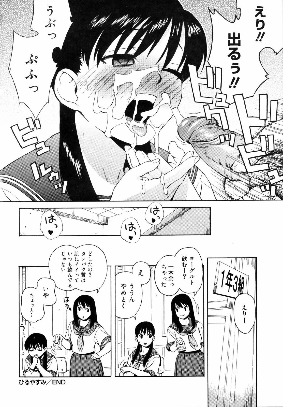 Shishunki wa Hatsujouki - Adolescence is a sexual excitement period. 87