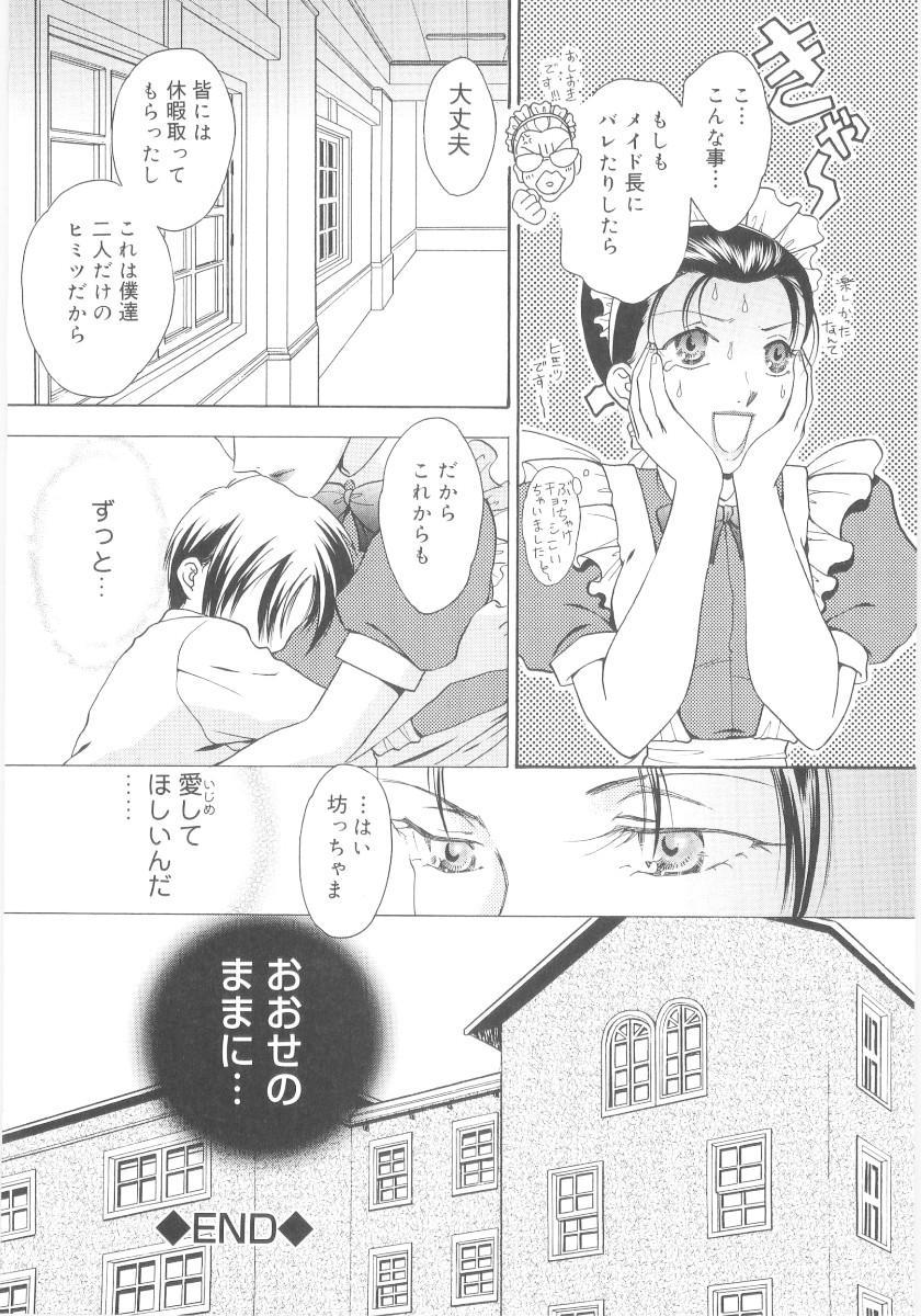 Shin Shota Naburi 100