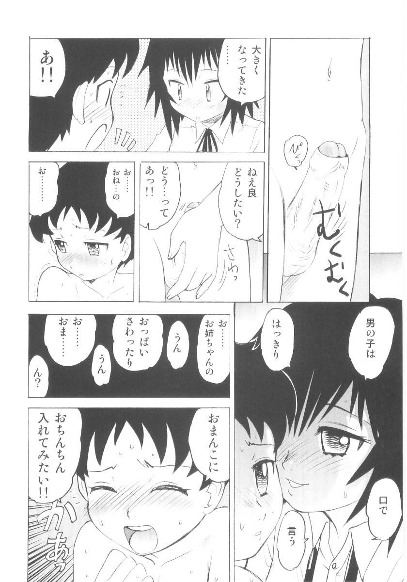 Shin Shota Naburi 10