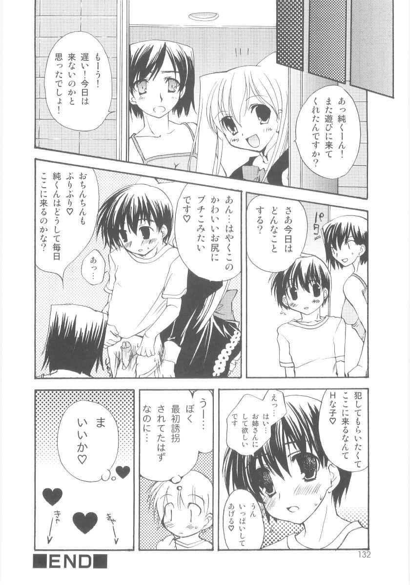 Shin Shota Naburi 132