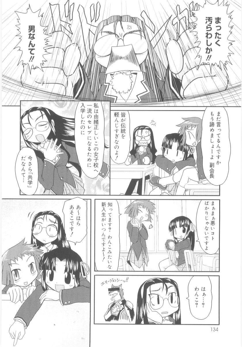 Shin Shota Naburi 134