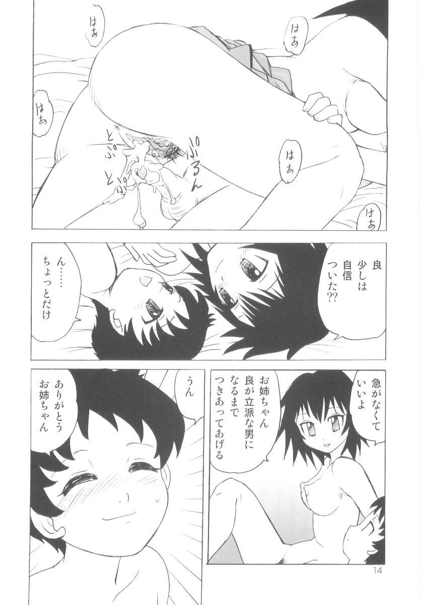Shin Shota Naburi 14