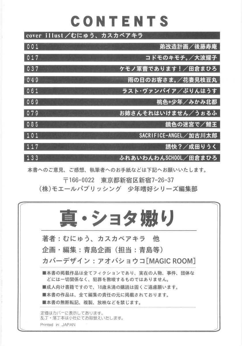 Shin Shota Naburi 152