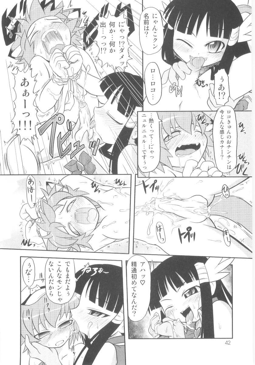Shin Shota Naburi 42