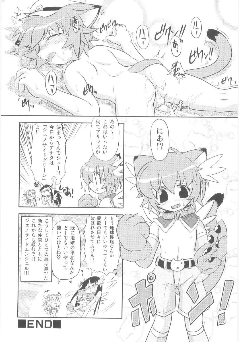 Shin Shota Naburi 48
