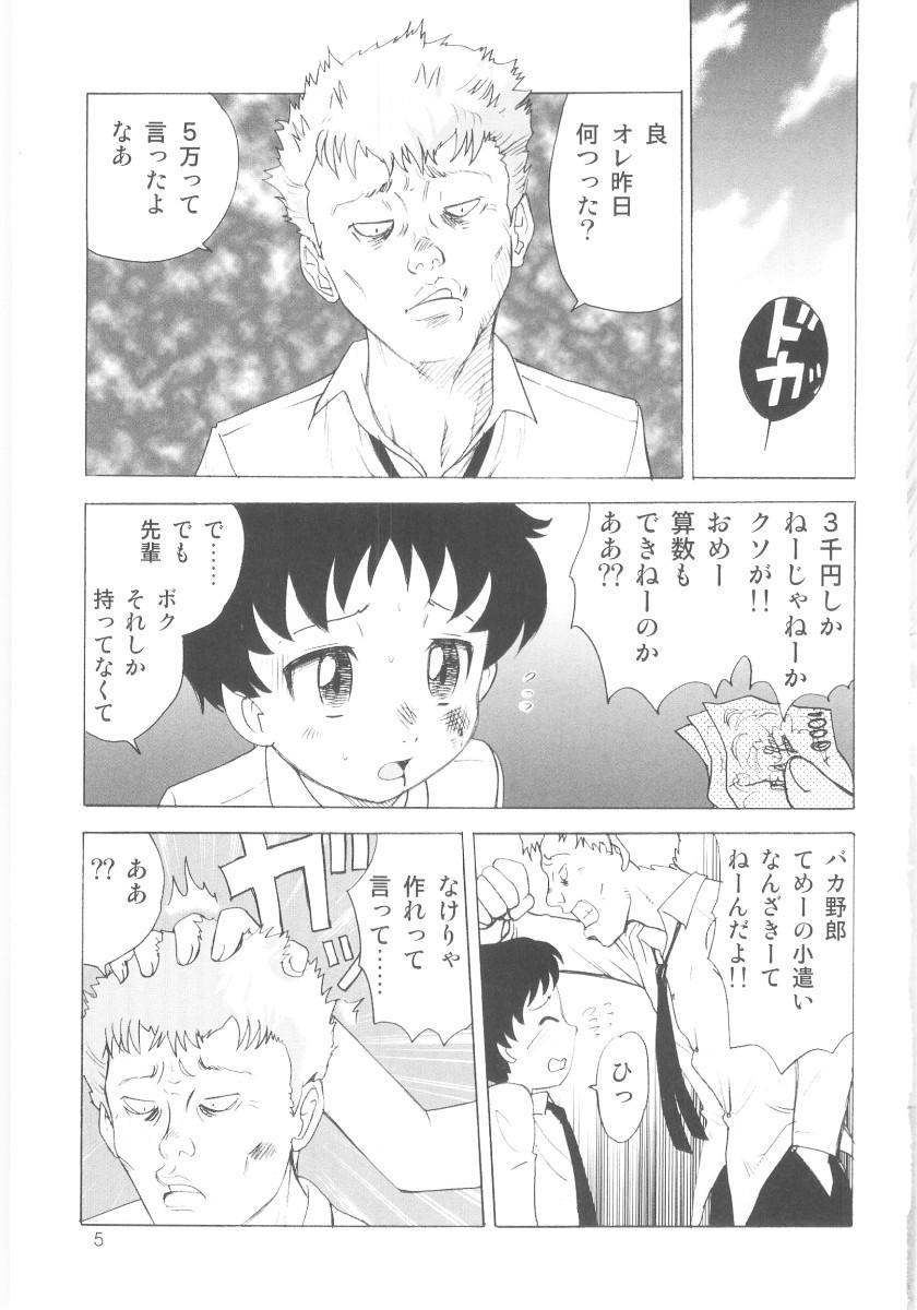 Shin Shota Naburi 5