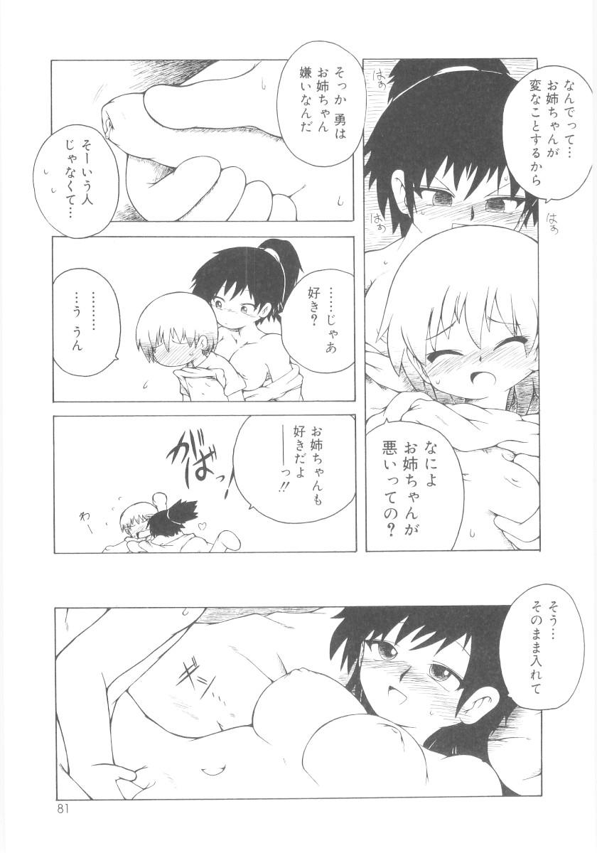 Shin Shota Naburi 81