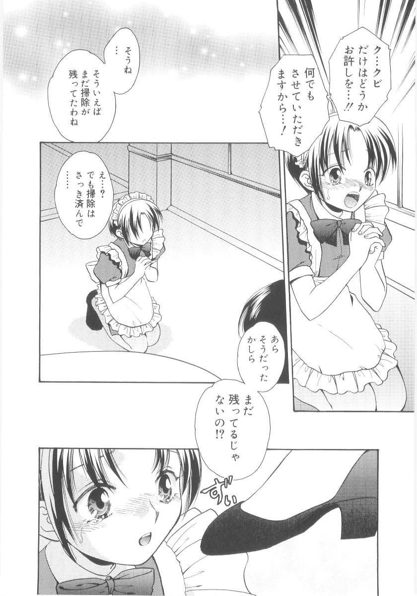 Shin Shota Naburi 90