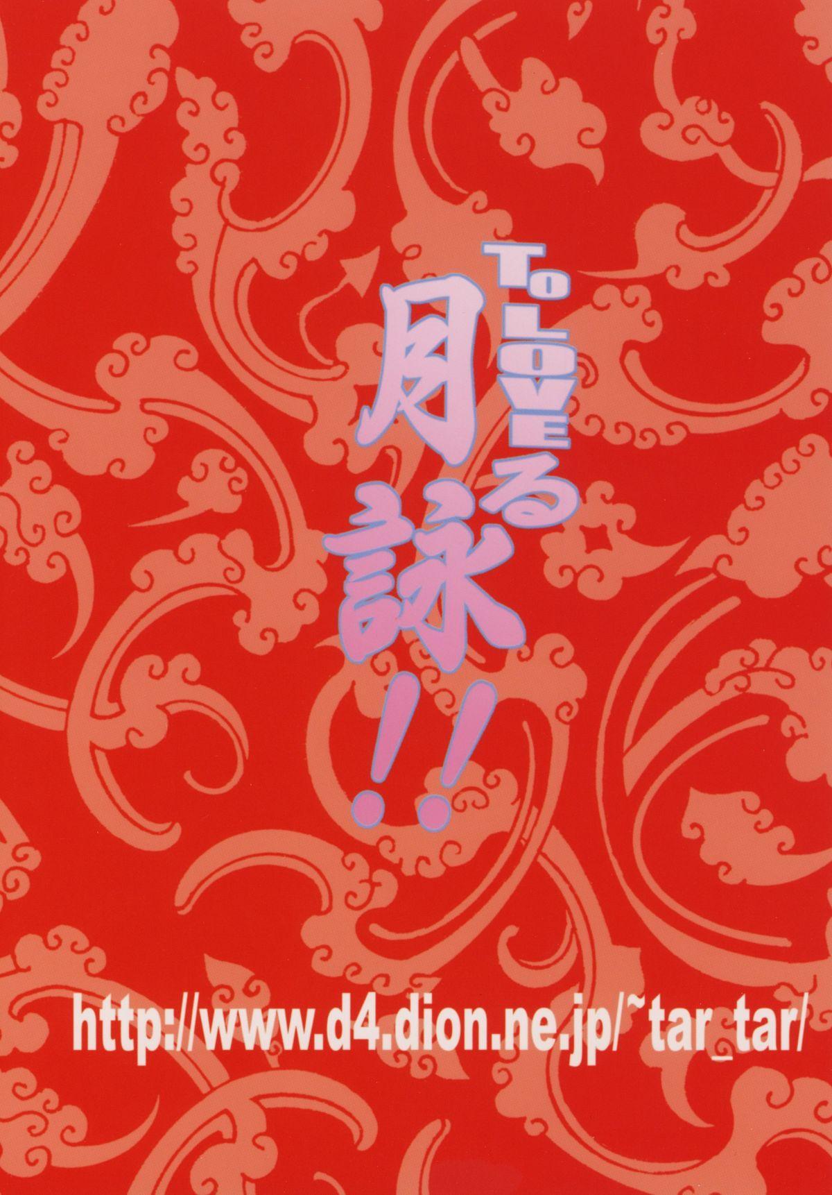 To LOVE-ru Tsukuyo!! 27