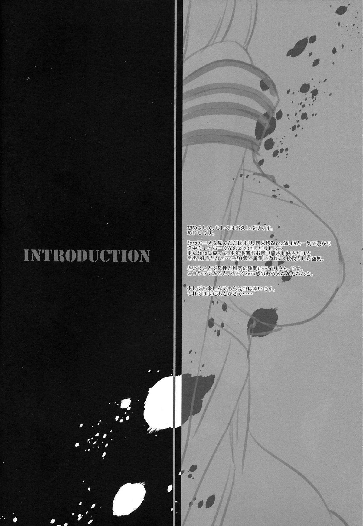 Imitation/Zero 2