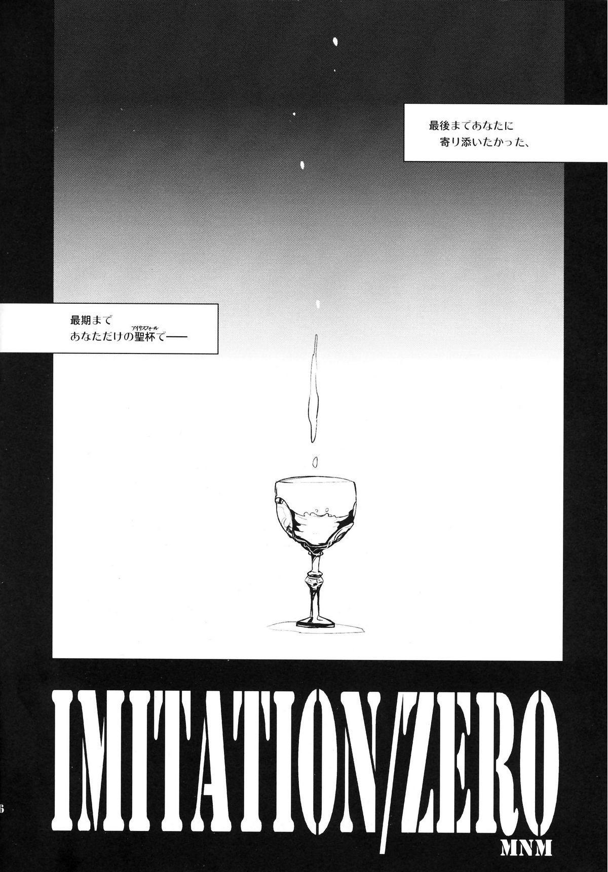 Imitation/Zero 4